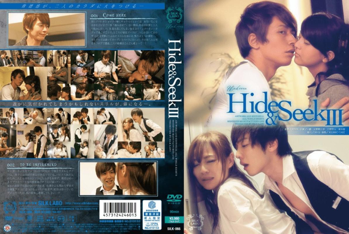 Hide&Seek 3 一徹(鈴木一徹)