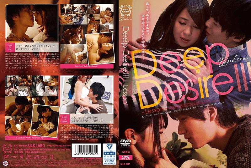 一徹(鈴木一徹)Deep Desire 3