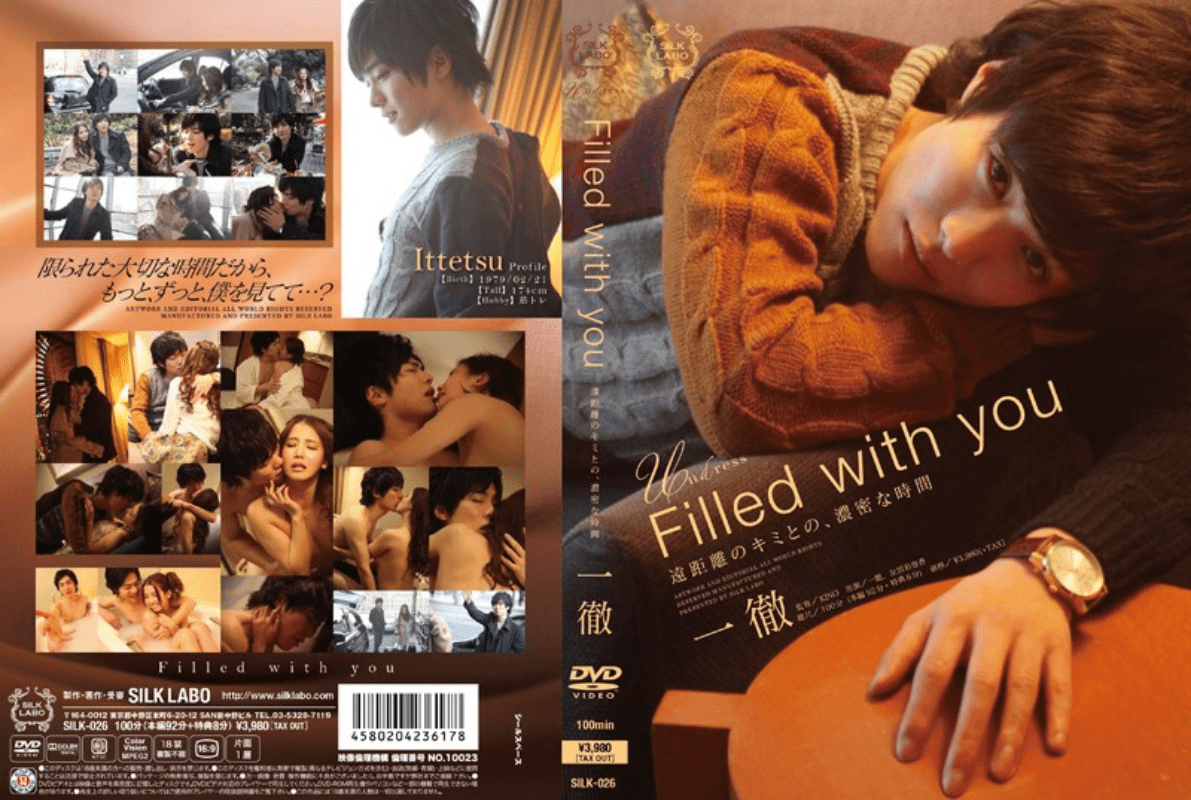 Filled with you 一徹top