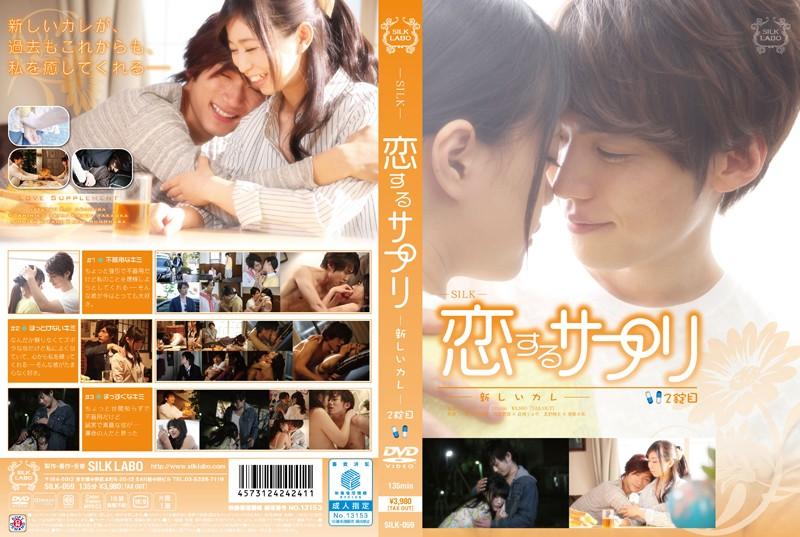 恋するサプリ 2錠目-新しいカレ-